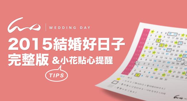 2015結婚好日子完整版與小花貼心提醒